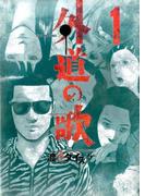 外道の歌(コミック) 2巻セット(YKコミックス)