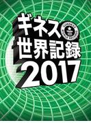 ギネス世界記録2017(単行本(角川アスキー総合研究所))