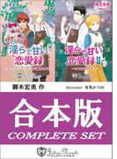 【合本版】淫らで甘い恋愛録(ジュリアンノベルス)