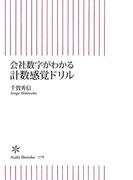 会社数字がわかる計数感覚ドリル(朝日新書)