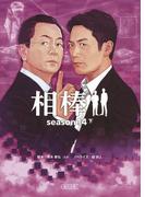 相棒 season14(下)(朝日文庫)