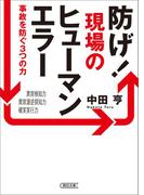 防げ!現場のヒューマンエラー 事故を防ぐ3つの力(朝日文庫)