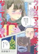 クリスマスプレゼントなんていらない(バーズコミックス)