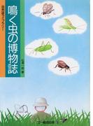 鳴く虫の博物誌 電子版(虫の鳴き声入り)
