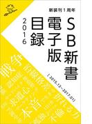 SB新書 電子版目録2016 [2015.12~2017.01](SB新書)