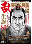コミック乱 2017年2月号