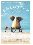 忘れんぼさんへのマナー(扶桑社BOOKS)