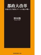 都政大改革 小池百合子知事&「チーム小池」の戦い(扶桑社新書)