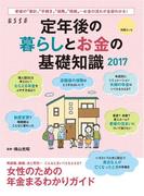 定年後の暮らしとお金の基礎知識2017(扶桑社MOOK)