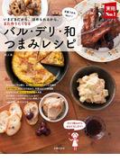 バル・デリ・和つまみレシピ(実用No.1シリーズ)