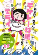 【期間限定価格】新米かーちゃんが「テケトー料理」をはじめたら、どエライことになりました。