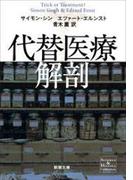 代替医療解剖(新潮文庫)(新潮文庫)