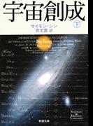 宇宙創成(下)(新潮文庫)(新潮文庫)