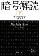暗号解読(下)(新潮文庫)(新潮文庫)