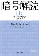 暗号解読(上)(新潮文庫)(新潮文庫)