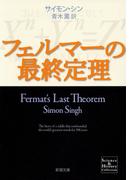 フェルマーの最終定理(新潮文庫)(新潮文庫)
