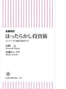 【期間限定価格】全面改訂 ほったらかし投資術 インデックス運用実践ガイド(朝日新書)