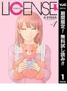 LICENSE ライセンス【期間限定無料】 1(ヤングジャンプコミックスDIGITAL)