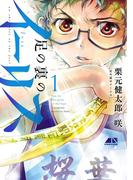 足の裏のイーリス1(ヒーローズコミックス)(ヒーローズコミックス)
