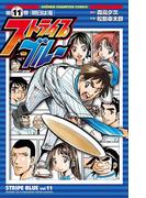 ストライプブルー 11(少年チャンピオン・コミックス)