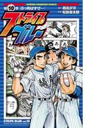 ストライプブルー 10(少年チャンピオン・コミックス)