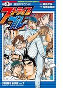 ストライプブルー 7(少年チャンピオン・コミックス)