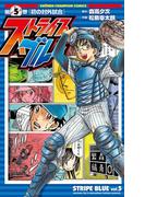 ストライプブルー 5(少年チャンピオン・コミックス)