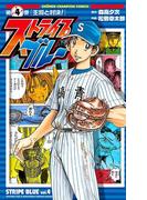ストライプブルー 4(少年チャンピオン・コミックス)