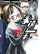 永遠の一手‐2030年、コンピューター将棋に挑む‐ 下(少年チャンピオン・コミックス エクストラ)