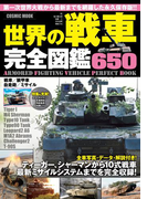 世界の戦車完全図鑑650(コスミックムック)