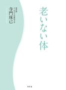 【期間限定価格】老いない体(幻冬舎単行本)