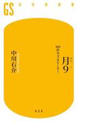 【期間限定価格】月9 101のラブストーリー(幻冬舎新書)