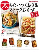 太らないつくおき&ストックおかず202(レタスクラブMOOK)