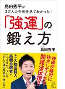 島田秀平が3万人の手相を見てわかった!「強運」の鍛え方(SB新書)