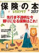 レタスクラブ保険の本2017(レタスクラブMOOK)