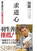【期間限定特別価格】求道心(SB新書)