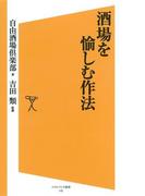 【期間限定特別価格】酒場を愉しむ作法(SB新書)