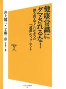 【期間限定特別価格】健康常識にダマされるな!(SB新書)