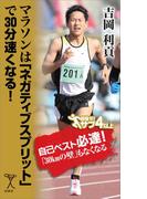 【期間限定特別価格】マラソンは「ネガティブスプリット」で30分速くなる!(SB新書)