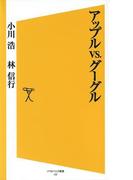 【期間限定特別価格】アップルvs.グーグル(SB新書)