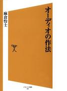 【期間限定特別価格】オーディオの作法(SB新書)