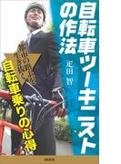 【期間限定特別価格】自転車ツーキニストの作法(SB新書)