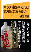 【期間限定特別価格】サラダ油をやめれば認知症にならない(SB新書)