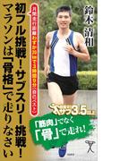【期間限定特別価格】初フル挑戦!サブスリー挑戦!マラソンは「骨格」で走りなさい(SB新書)