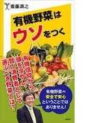 【期間限定特別価格】有機野菜はウソをつく(SB新書)