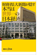 【期間限定価格】財務省と大新聞が隠す本当は世界一の日本経済