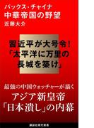 【期間限定価格】パックス・チャイナ 中華帝国の野望(講談社現代新書)