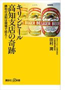 【期間限定価格】キリンビール高知支店の奇跡 勝利の法則は現場で拾え!(講談社+α新書)