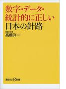 【期間限定価格】数字・データ・統計的に正しい日本の針路
