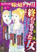 【雑誌版】嫁と姑デラックス2016年4月号(嫁と姑デラックス)